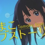 たまこラブストーリーとかいう京アニ青春映画wwwwwwww