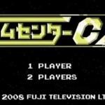 昔のゲームセンターCXwwwwwww