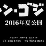 庵野ゴジラのタイトル「シン・ゴジラ」wwwwwwwww