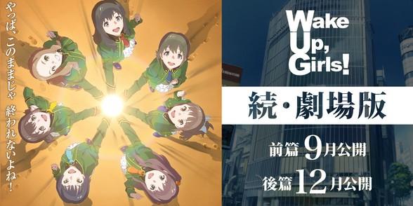 Wake Up, Girls!の劇場版