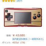 ゲームボーイミクロの値段wwwwwwww