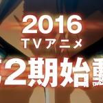 【悲報】アニメ『進撃の巨人』第2期が2017年に放送延期 → 外国人ファンぶち切れ
