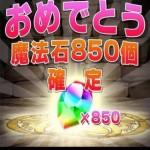 【朗報】パスドラ魔法石850個ガチで配布中wwwwwwww