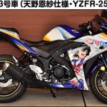 『ばくおん!!』公式痛バイクの販売が決定しました。YZFR-25・Ninja250SE・CB400SF spec3の三車種