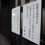 【悲報】日本の寺や神社、ポケモンを叩きまくる