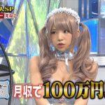 【画像】コスプレイヤーさん、月収100万円以上だった・・・