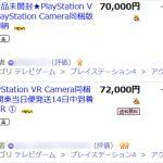 【激怒】PSVRが完売! ヤフオクで転売するテンバイヤーが多数出現 / 72000~75000円で転売
