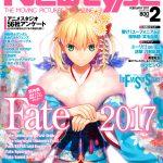 アニメ雑誌「今月号はFate大特集だよー」→結果wwwwwww