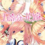 【悲報】花澤香菜さん、五等分の花嫁原作をろくに読んでない事がバレてしまう…