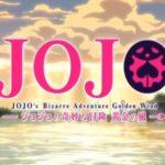 【悲報】ジョジョ5部の新OP、ダサすぎるwww www www