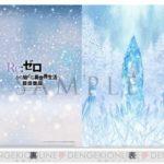 【劇場アニメ】『リゼロ 氷結の絆』劇場限定前売券第1弾が4月12日より発売。特典はオリジナルクリアファイル