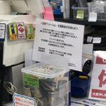 【朗報】アニメファン、いいやつばかりだった アニメイトの京アニ募金箱がお札で溢れる