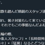 【悲報】オタクさん、いきがる