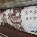 【悲報】新宿のハチナイ広告、ガチでヤバすぎる…