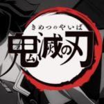 【朗報】「鬼滅の刃」さん、うっかりアニメ化大成功してしまう