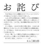 【悲報】漫☆画太郎先生からお詫び