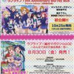 【超速報】ラブライブ!初代μ'sのアニメーションPV付き新規シングル制作決定wwwwww