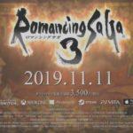 【速報】ロマサガ3、無事発売される