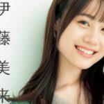 【朗報】声優の伊藤美来ちゃん、とても可愛い