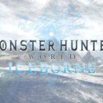 【悲報】モンスターハンターアイスボーンさん、ワールドから売り上げが1050万本も下がってしまう…