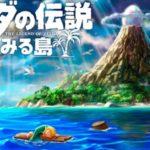 【悲報】ゼルダの伝説夢をみる島、ボリュームが薄すぎる