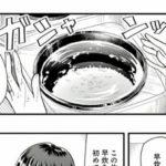 【悲報】漫画「八雲さんは餌づけがしたい」、とんでもない水の量でご飯を炊く