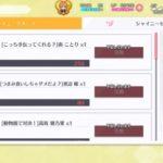 【悲報】「ラブライブ!スクスタ」ガチャ天井増築 45000円から75000円へ