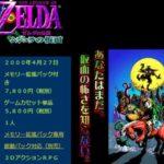 Nintendo64のソフトの古いホームページまだ生きてて草