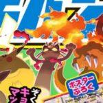 【悲報】ポケモン剣盾さん、本日22時公開予定だった新情報をコロコロコミックに公式リークされる