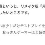 【悲報】奈須きのこ「月姫?テストプレイしてるで今w」 型月信者「!? うおおおお!!!!」