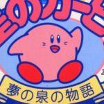 スタッフ「カービィの2作目も形になってきたな!」 プロデューサー「んほぉ~このピンク玉たまんねぇ~」