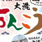 【朗報】大洗あんこう祭り2019、過去最多の14万人!!