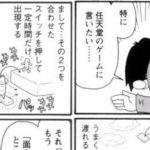 漫画家「任天堂のゲームに言いたい!つまらないギミックを作るな!!」