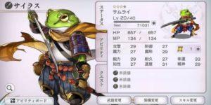 【悲報】スマホゲーさん、スーファミの名作RPGを堂々とパクる