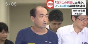 【悲報】スクエニを脅迫して捕まったこどおじの見た目が酷すぎる件wwwwww